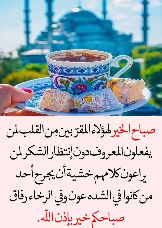 Pin By صورة و كلمة On صباح الخير Good Morning Good Morning Arabic Good Morning Morning Images