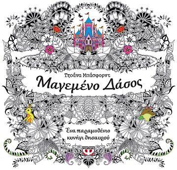mary zarakoviti: Βιβλία για μία καλύτερη ποιότητα ζωής