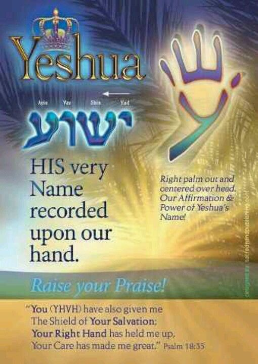 Yeshua. This is a beautiful sentiment to consider!