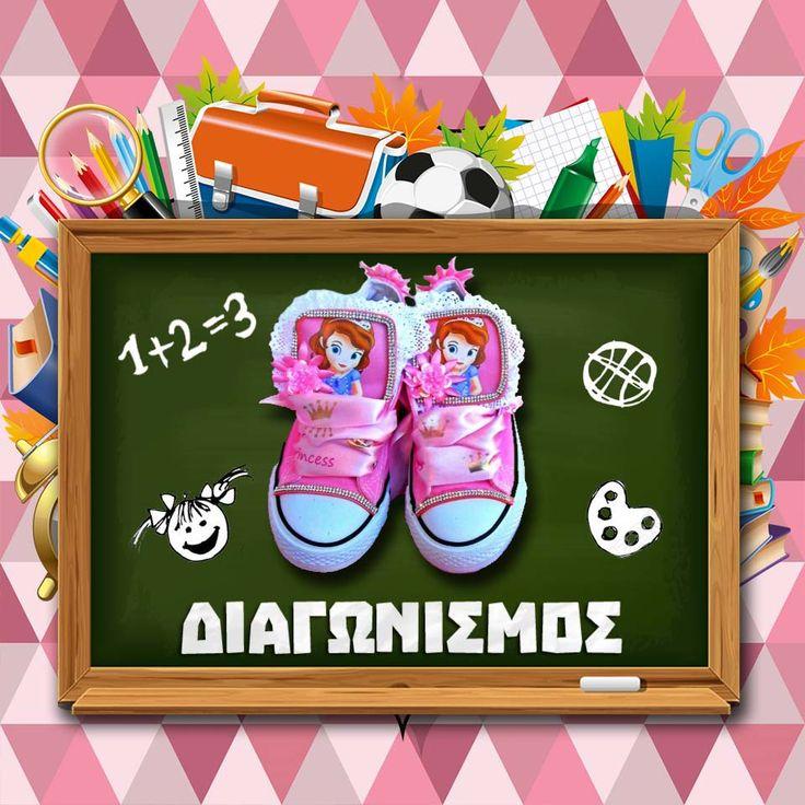 Διαγωνισμός Stories for Queens  Μια υπερτυχερή πρόκειται να κερδίσει αυτό το μοναδικό ζευγάρι από χειροποίητα sneakers στο μέγεθος που εκείνη επιθυμεί για το παιδί της.  Όροι συμμετοχής: Για την εγγραφή σας στον διαγωνισμό:  1)Kάντε Like στο handmade collection 2)Kάντε δημόσια κοινοποίηση του διαγωνισμού. 3)Κάντε σχόλιο στη φωτογραφία.  - Ο Διαγωνισμός θα λήξει την Δευτέρα 12/09/2016 και ώρα 17:59μμ, με το νικητή να ανακοινωθεί εντός των επόμενων 48 ωρών από τη λήξη του διαγωνισμού.