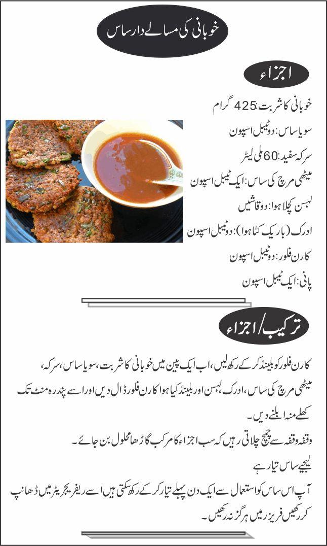 Khubani Ki Chatni Recipe In Urdu | خوبانی کی چٹنی