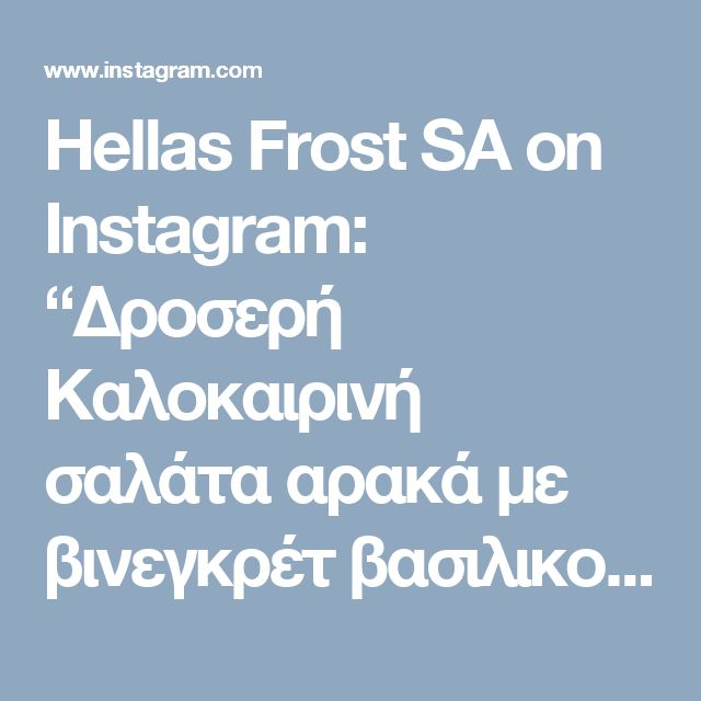 "Hellas Frost SA on Instagram: ""Δροσερή Καλοκαιρινή σαλάτα αρακά με βινεγκρέτ βασιλικού και φυστίκι! #hellasfrost #peas #salat #eatwell #summerfood #hellasfrostsuggests"""