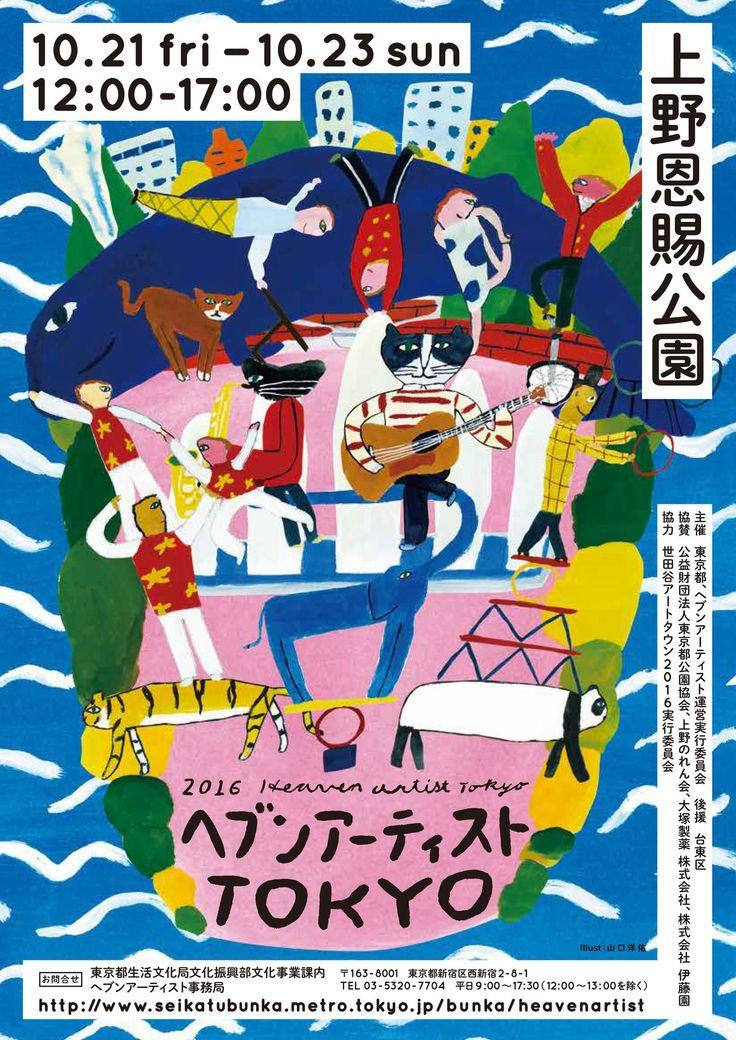 Heaven Artist - Taeko Isu (NNNNY), Riori Ito, Yosuke Yamaguchi