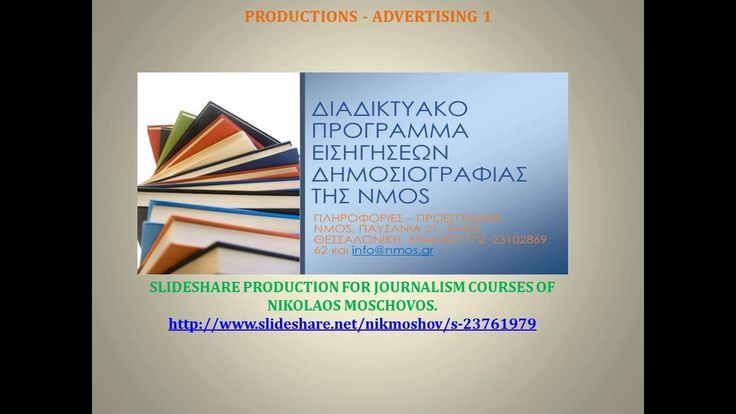 CV OF NIKOLAOS MOSCHOVOS (+playlist). CV of Nikolaos Moschovos, Journalist- Lecturer, who is a looking a new professional opportunity in Greece or outside of his country ( in  England and Sweden especially)