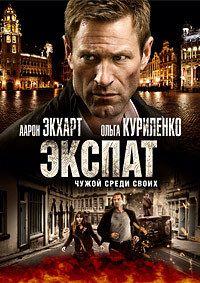 Экспат / The Expatriate / 2012 / ДБ, СТ / DVD-9 :: Кинозал.ТВ