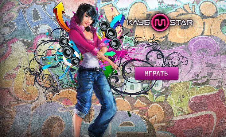 Клуб «MStar» танцевальный симулятор