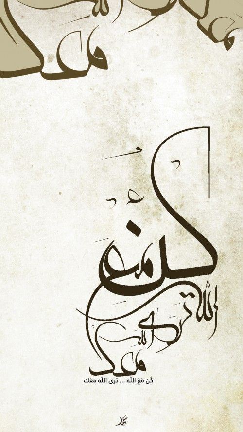 444 Best Images About Arabic Calligraphy On Pinterest