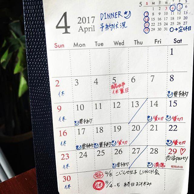予約状況✩⃛2017.04.12現在  いよいよお花見シーズンが終わって、歓迎会・宴会シーズン!? 今月は後半にご予約がまとまっております!ご確認の上、ご予約をいただけますとありがたいです◡̈⃝ #SAMEOLD 他メニュー・店内写真➡︎#sameold_teh#セイムオールド#ランチ#東金#togane#千葉#カフェ#cafe#千葉カフェ#東金市#山武市#九十九里#食堂#ランチ#lunch#生パスタ#パスタ#pasta#オムライス#カレー#肉#パンケーキ#pancake#スタッフ募集#セイムオールド予約状況