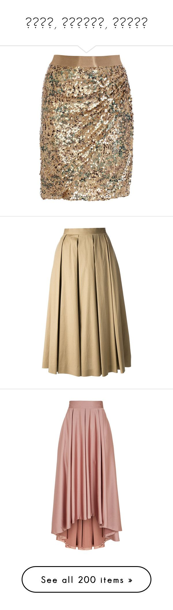 """""""Юбки, жакеты, брюки"""" by bliznec-anna ❤ liked on Polyvore featuring skirts, bottoms, metallics, brown skirt, sparkle skirts, coast skirts, sequin skirt, long skirts, midi skirt and high waisted pleated skirt"""
