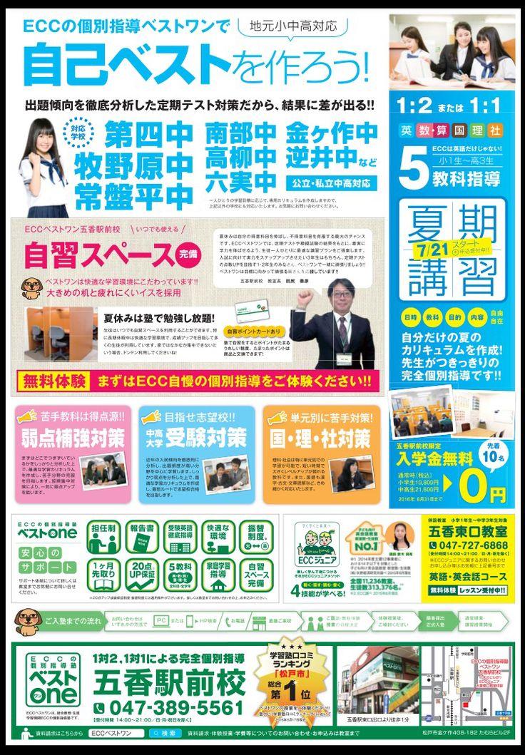2016年夏期講習生募集チラシ②