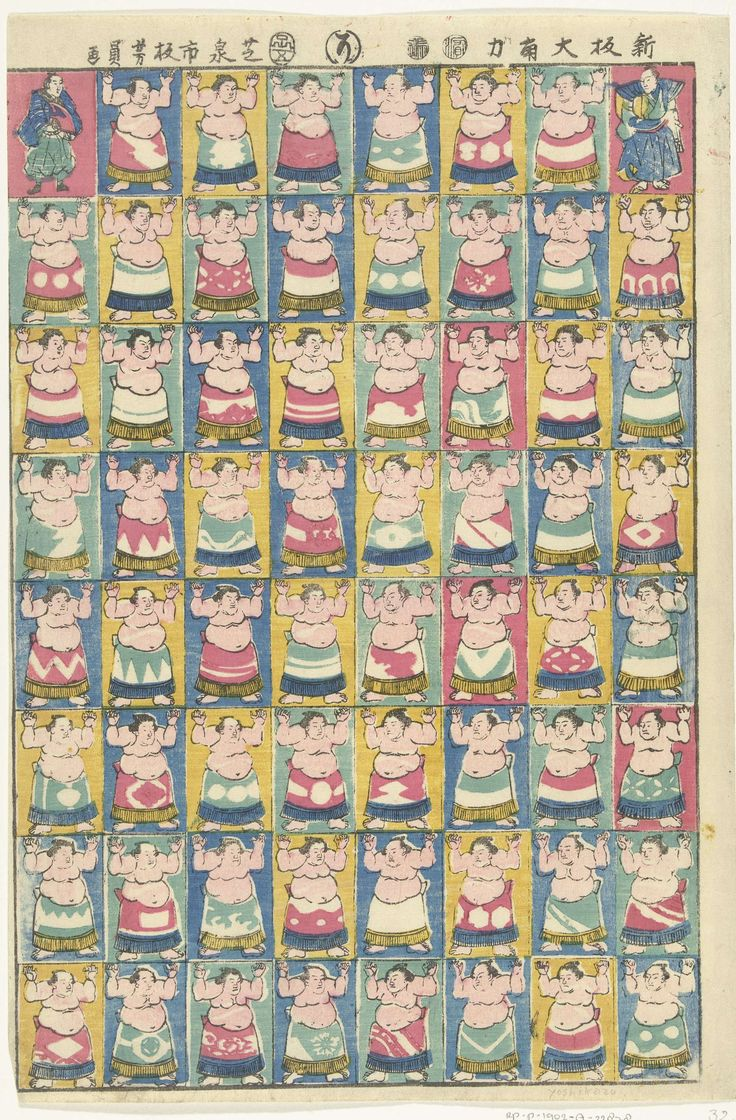 Utagawa Yoshikazu | Sumo worstelaars, Utagawa Yoshikazu, Izumiya Ichibei (Kansendo), Hama Yahei, 1852 | Blad, opgedeeld in 64 vakjes, waarin 62 sumo worstelaars, tegen een rood, blauw, geel of groene achtergrond en links- en rechtsboven een scheidsrechter.