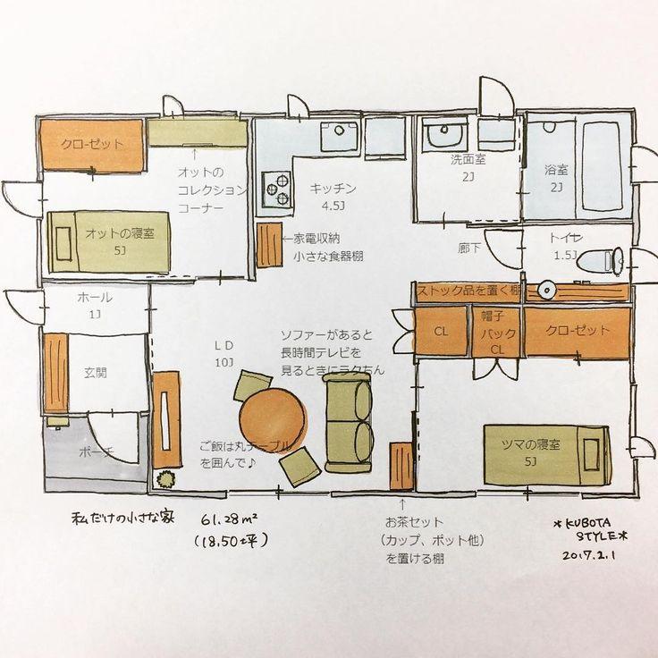 2017.02.01.Wed. . 私だけの小さな家 . 18.5坪のオットとツマの平屋 . 夫婦2人で住むなら、小さくてもいいからプライベートスペースがあると嬉しいというリクエストより . オットの部屋にはコレクションコーナーを設置。意外と男性は収集癖がある人が多いのでは?フィギュア、時計、帽子…自分で管理して、眺めて楽しんでもらいましょう✨ . ツマの部屋はちょっとだけクローゼットを広く。カバンやバックもしまえるスペースを確保! . 小さくても使いやすいキッチン、ご飯は座卓でいただきますテレビを見るときのために、腰の負担が少ないソファーもあるといいですね . 18.5坪の超シンプルなオットとツマの平屋です☺ . . #私だけの小さな家#間取り#平屋#平屋暮らし#18坪#19坪#私だけの小さな家#田舎暮らし#小さなお家#断捨離#ミニマリスト#持たない暮らし#シンプル#シンプルで上質な暮らし#シンプルライフ#丁寧な暮らし#インテリア#ワクワクキャー✨な家づくりを目指す田舎の小さな工務店です#カーサデオリーブ#FPの家#高気密#高断熱#マイホーム#新築#家#暮らし#...