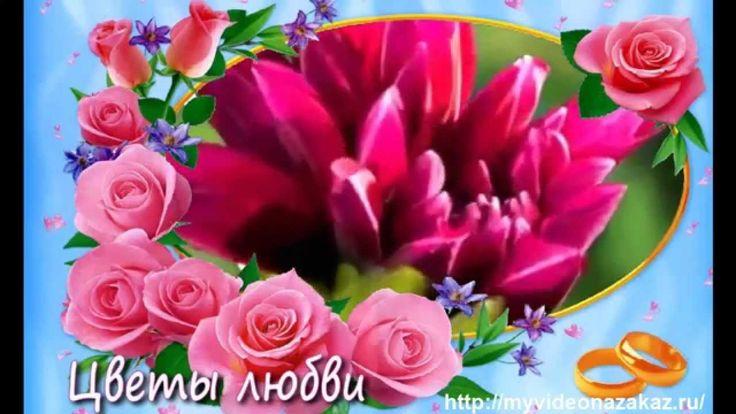 Красивая музыкальная видеооткрытка распускающиеся цветы любви тебе в под...