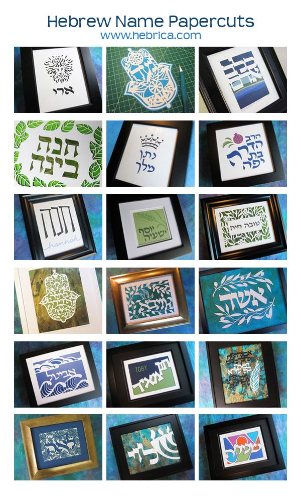 150 Best Hebrew Calligraphy Fonts Images On Pinterest: hebrew calligraphy art