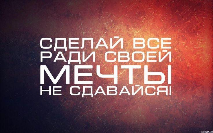 Цитаты о мечте