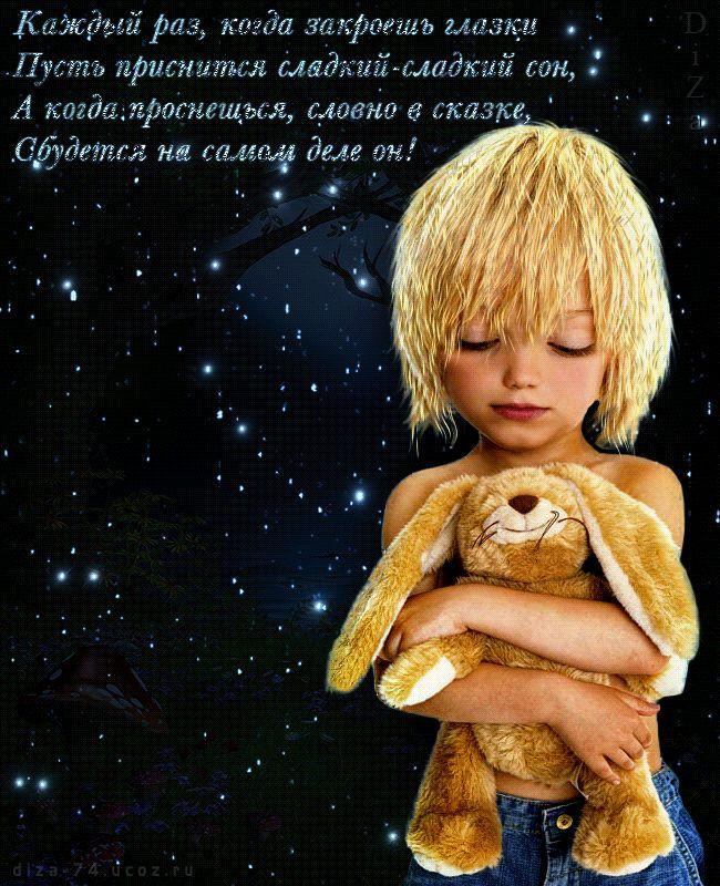 Доброй ночи - Анимационные картинки - Открытки
