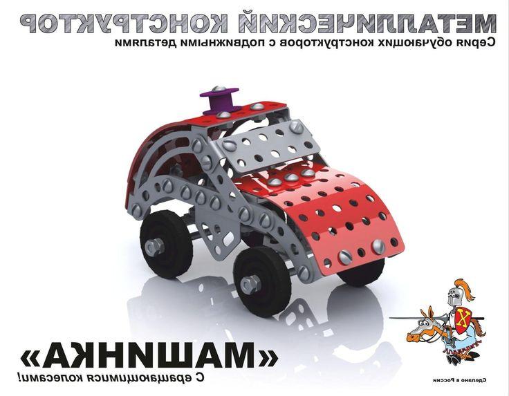 Десятое королевство Десятое королевство, Конструктор металлический с подвижными деталями, Машинка