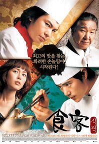식객(2007)