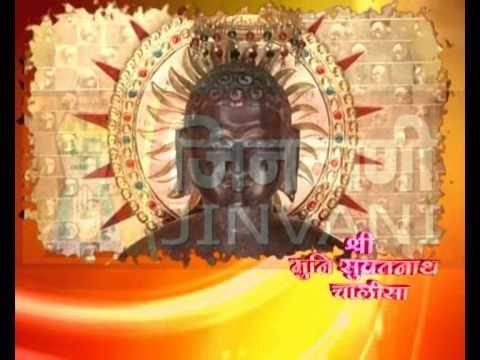 Shri Muni Subratnath Chalisa