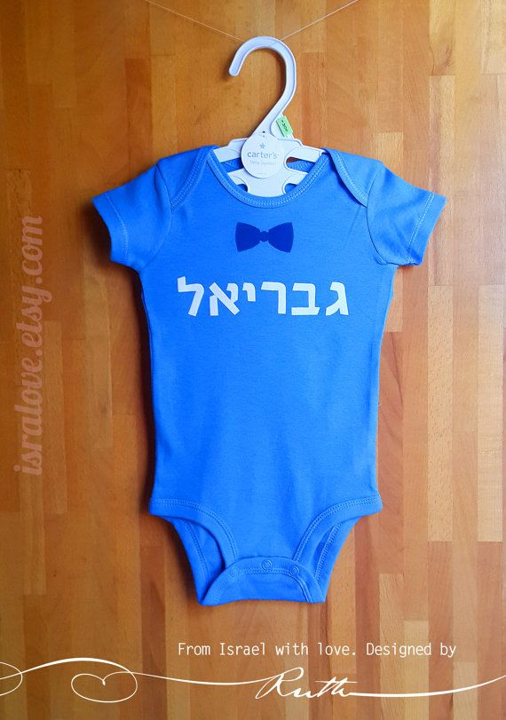 Jewish baby naming, Jewish baby gift, Personalized HEBREW  name with bow for boys bodysuit, onesie - perfect brit milah gift by israelove etsy shop, Jewish baby naming ceremony