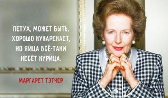 ПРАВИЛА ЖИЗНИ ОТ МАРГАРЕТ ТЭТЧЕР