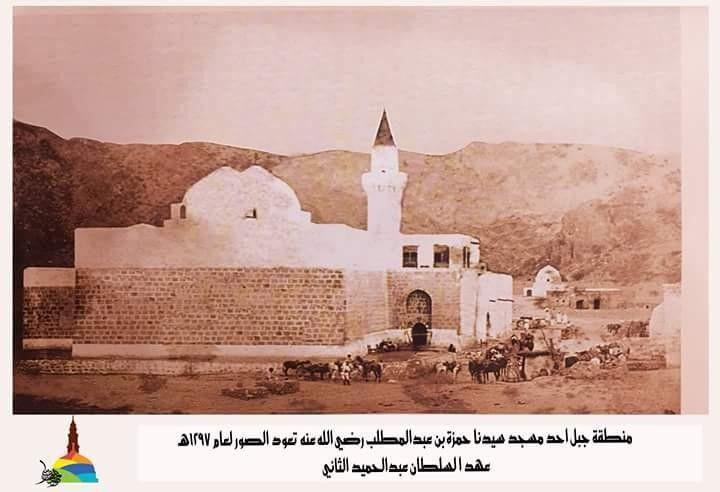 منطقة جبل احد و مسجد سيدنا حمزة بن عبدالمطلب رضي الله عنه Mosque Sacred Places Old Photos