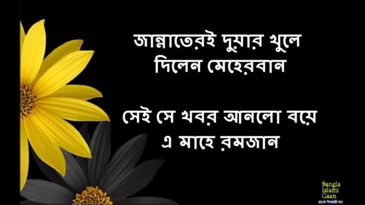 Ramadan Song...Jannat er Duyar Khule Dilen...Bangla Ramadan Song ...
