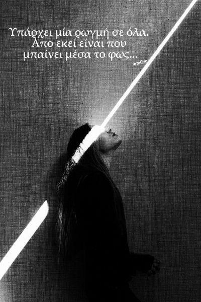 πάντα αφήνουμε μια χαραμάδα το φως για να περάσει...