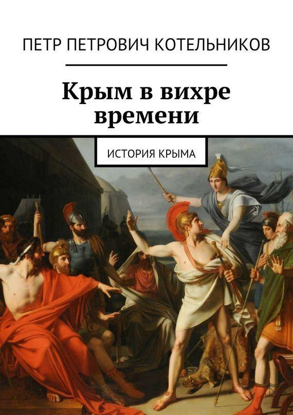 Крым ввихре времени. История Крыма #чтение, #детскиекниги, #любовныйроман, #юмор, #компьютеры, #приключения