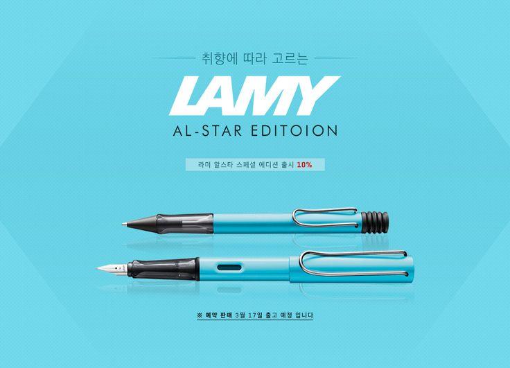 텐바이텐 10X10 : 취향에 따라 고르는, Lamy AL-Star EDITION