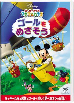 ゴールをめざそう !!! ♪ミッキーマウスクラブハウスのアイデア♪