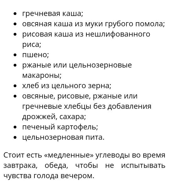 """""""Медленные"""" углеводы"""