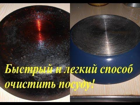 Быстрый и Легкий способ Очистить посуду! Самый эффективный и дешевый способ!!! - YouTube