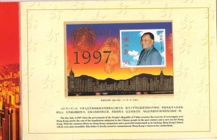 Stamp HK