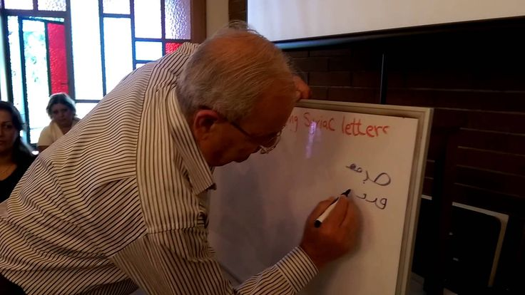 Syriac Language Lesson 5 with Fr. George Al-Banna