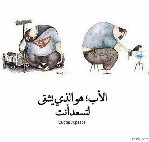 صور عن الاب خلفيات جميلة عن الاب الحنون مع عبارات مكتوبة Arabic Love Quotes I Love U Daddy Love Dad