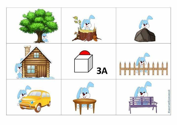 предлоги к и от картинки для малышей