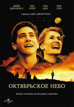 Октябрьское небо (1999): В октябре 1957 года случилось событие эпохального значения. Советский Союз впервые в истории человечества запустил на земную орбиту 1-й «Спутник». Мир стал другим.