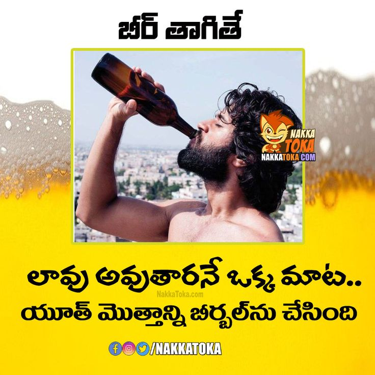 Best 25+ Telugu Jokes Ideas On Pinterest