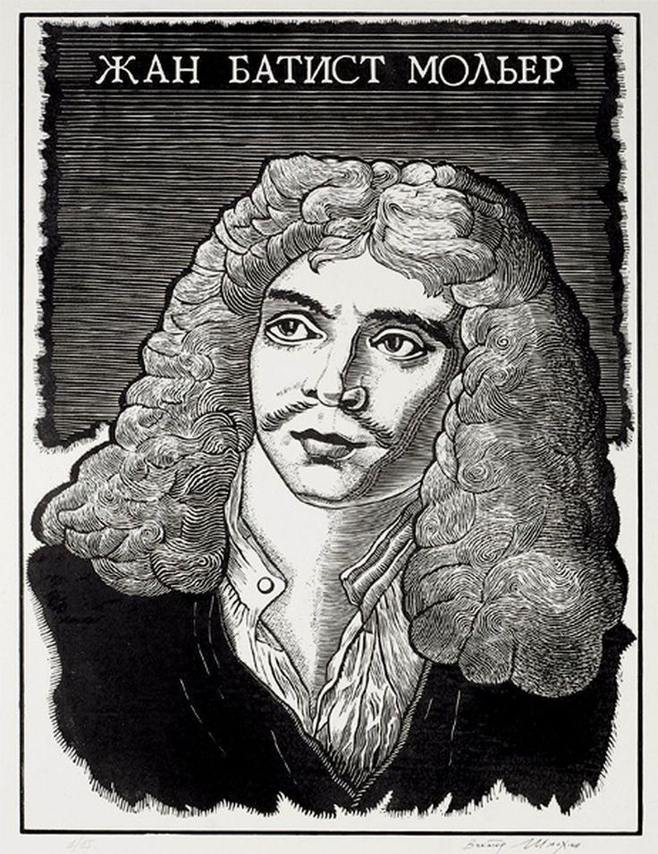 """Victor Shmokhin """"Жан Батист Мольер-французский комедиограф, актер, театральный деятель, реформатор сценического искусства. (1622-1673)  1975г. Бумага /линогравюра 40,0х30,0"""