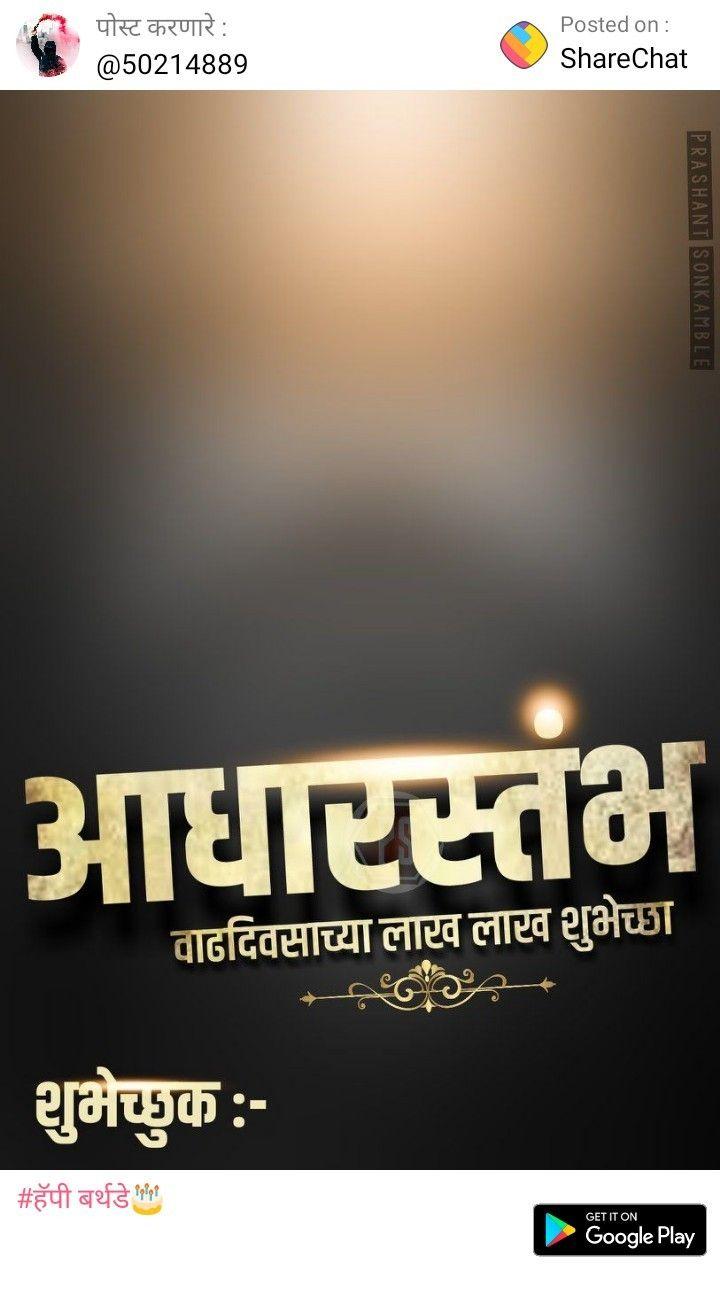 Pin By Santosh Patil On Birthday Banner In 2019 Happy Birthday