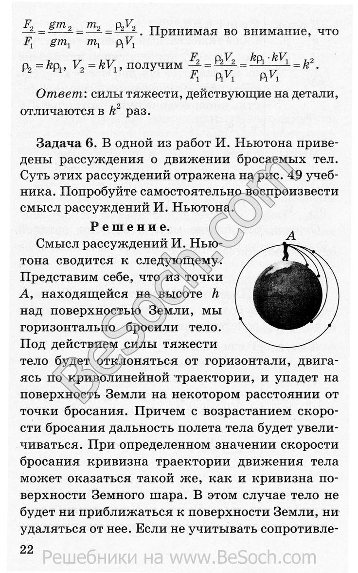 Скачать готовые домашние задания по физике л.а.исаченкова