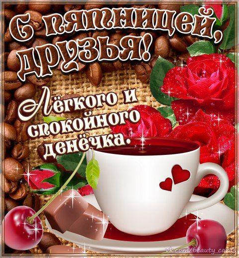 Поздравления, открытка доброе утро отличной пятницы
