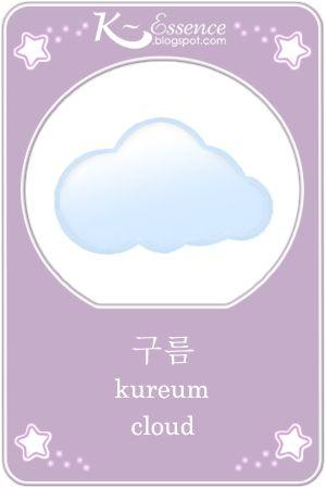 K - Essence: [Flashcard] Cloud