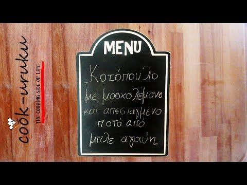 Cook-uruku: Kοτόπουλο με μοσχολέμονο και απεσταγμένο ποτό από ...