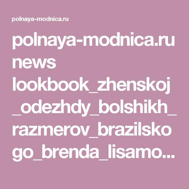 polnaya-modnica.ru news lookbook_zhenskoj_odezhdy_bolshikh_razmerov_brazilskogo_brenda_lisamour_plus_osen_zima_2017_18 2017-09-03-2917