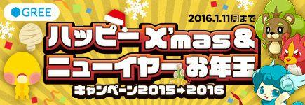 GREE×ビットキャッシュ ハッピーX'mas&ニューイヤーお年玉キャンペーン 2015→2016