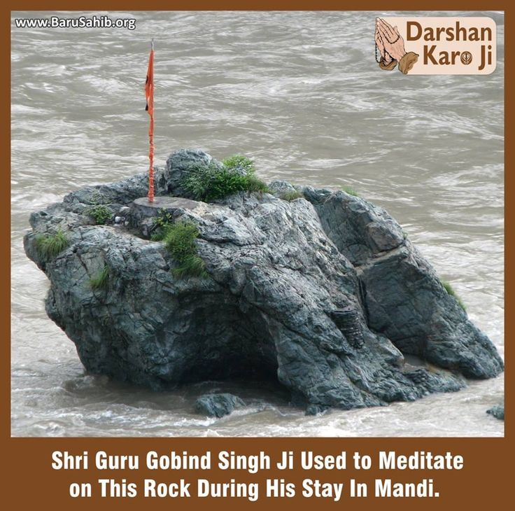 #DarshanKaroJi Shri Guru Gobind Singh Ji used to meditate sitting on this Rock during his stay in Mandi. Read More: