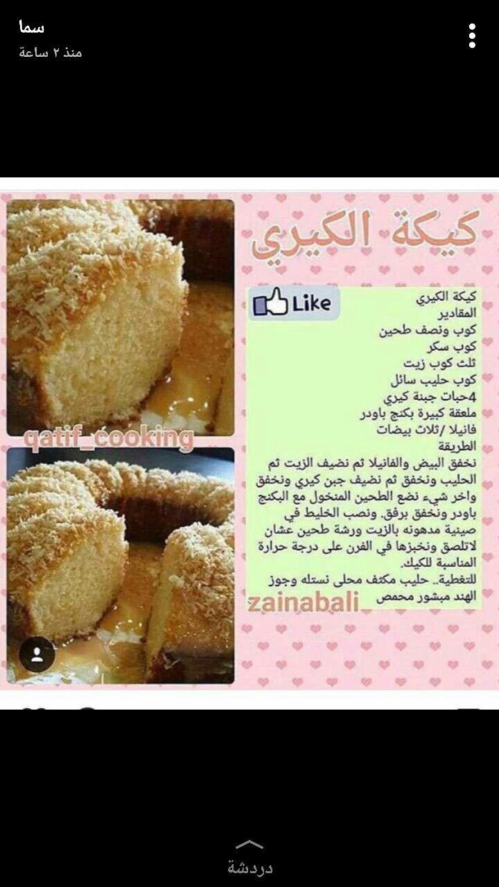 Pin By Istifada استفادة On طبخات Sweets Recipes Food Cooking