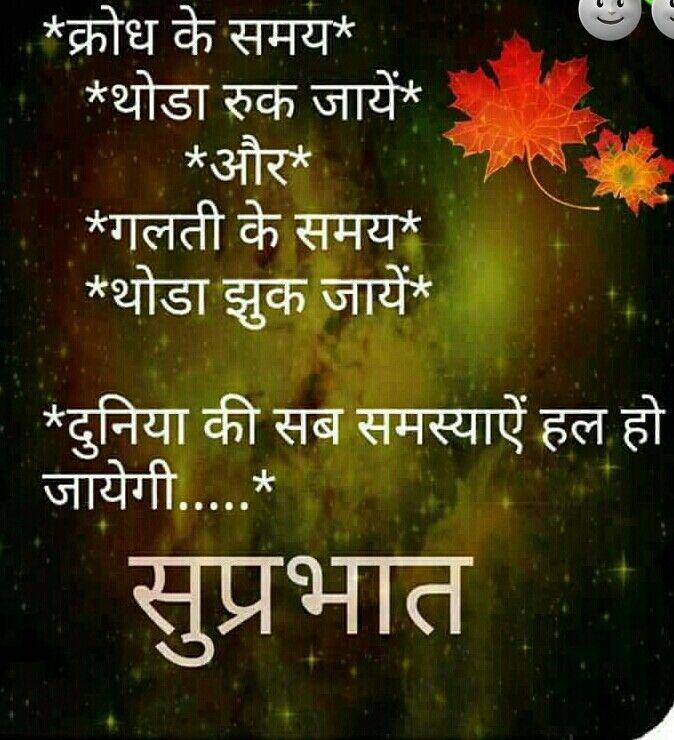 Good Morning Quotes In Hindi: Pin By Baljinder Dhillon On Good Morning & Goodnight